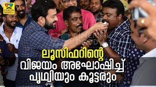 LUCIFER Success Celebration At Brothers Day Location   Prithviraj Sukumaran   Mohanlal   Tovino