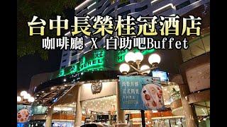 台中長榮桂冠酒店,咖啡廳自助吧Buffet吃到飽!