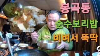[구미맛집] 봉곡동 순수보리밥 소문처럼 맛있는지 먹었는…