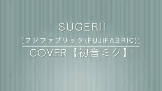 フジファブリックのSugar!!をカバーしてみました。 作成日:2017/06/04 □...
