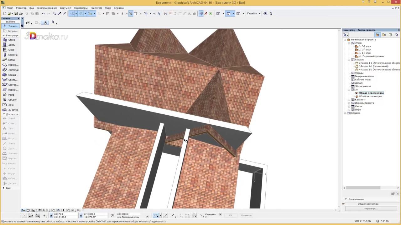 Как построить дом в Архикад, Как сделать дом в Archicad