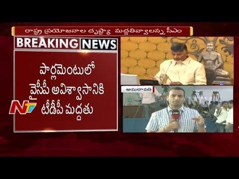 AP CM Chandrababu Naidu Supports To No Confidence Motion Of YCP || AP Special Status || NTV