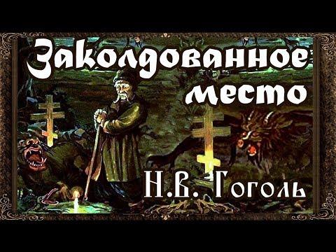 ✅ ЗАКОЛДОВАННОЕ МЕСТО. Н.В. Гоголь. (ПОЛНАЯ ВЕРСИЯ)  Аудиокнига