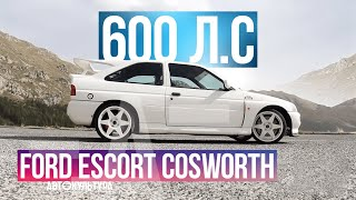 Ford Escort Cosworth 600лс | Тест-драйвы Давида Чирони