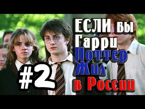Если бы Гарри Поттер жил в России #2 [Alex Enigmix]