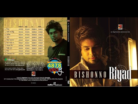 Bishonno by Riyad 2015 full album [Audio Juke Box]