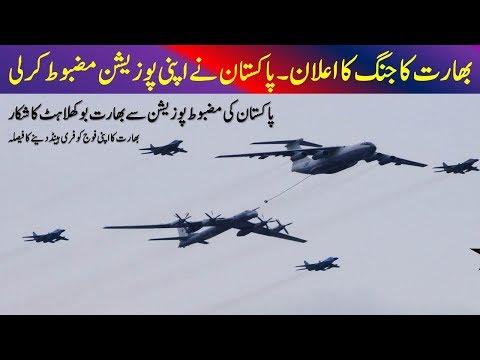 Pulwama Incedent : Pakistan got Big Development and Bharat Indus Basin Treaty