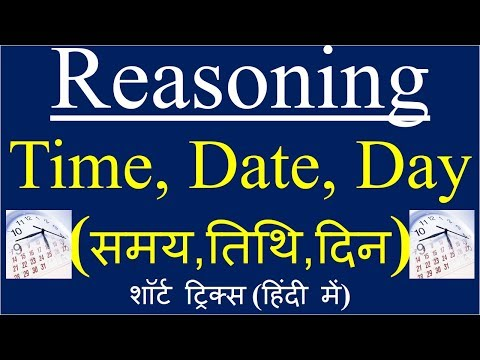 Time Date Day Year समय तिथि दिन वर्ष Reasoning short tricks in hindi for SSC, Bank, Railways etc.