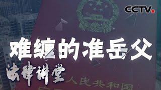 《法律讲堂(生活版)》 难缠的准岳父 20200601 | CCTV社会与法