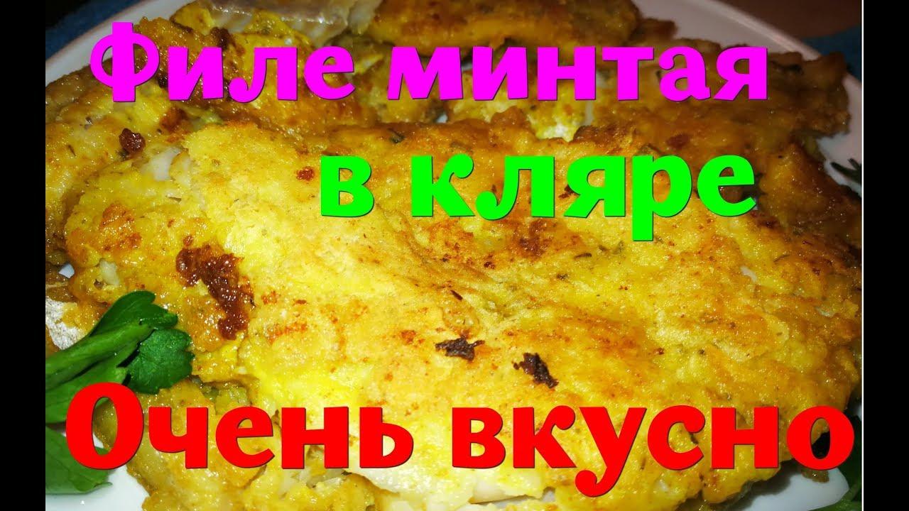 Многие готовят филе минтая в кляре по этому рецепту.Рецепт на сковороде