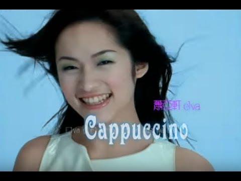 蕭亞軒Elva Hsiao - CAPPUCCINO (官方完整版MV)