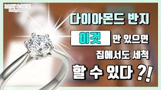 다이아몬드 반지, 이것만 있으면 집에서도 세척할 수 있…