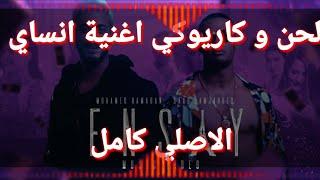 لحن و كاريوكي أغنية انساي محمد رمضان سعد لمجرد كامل الاصلي