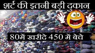 Shirts Manufacturer l Shirts Wholesale Market l Wholesale Shirts Market l Cheap Price Shirts Market