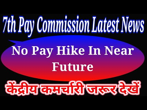 7th Pay Commission: Latest Update, Bad News, No Pay Hike In Near Future