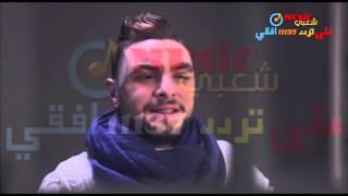 حصريا/- كليب النجم صلاح الاسمر _ كل الحكاية _على قناة ميوزك شعبى