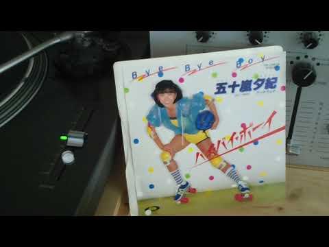 バイバイ・ボーイ/五十嵐夕紀/Bye Bye Boy(1979年)