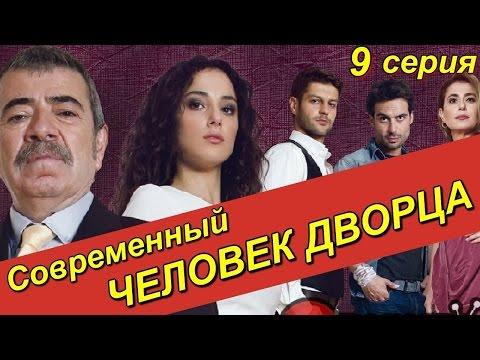 Турецкий сериал Человек дворца, 9 серия