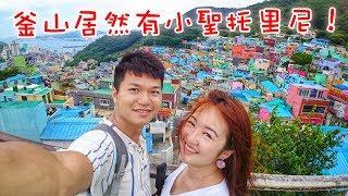 釜山居然有小聖托里尼!|釜山vlog#2