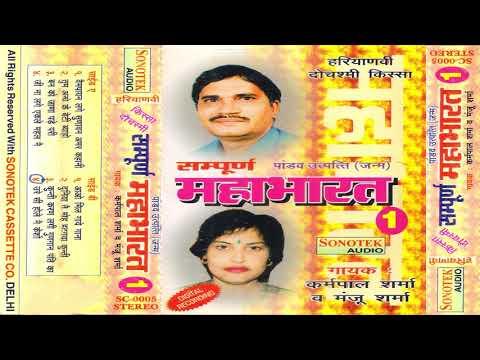 सम्पूर्ण महाभारत भाग-1| Karampal Sharma | Sampoorna Mahabharat Vol-1| Haryanvi Ragni | Maina Audio
