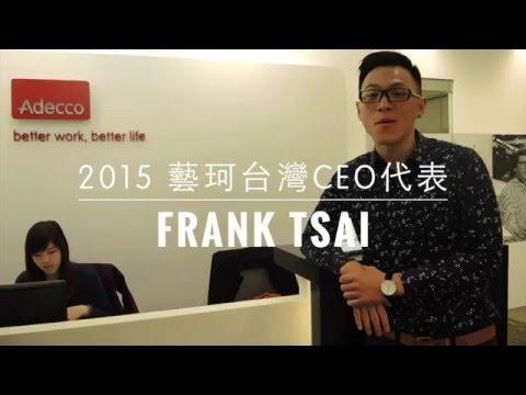 【2016尋找CEO接班人計畫】Voice from 2015 Adecco Taiwan Ambassador, Frank Tsai