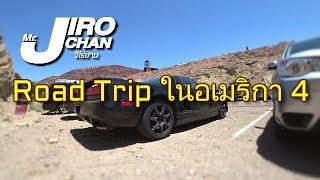 ep-119-road-trip-4-เมืองผี