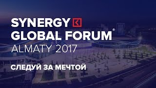 SYNERGY GLOBAL FORUM 2017 АЛМАТЫ | СЛЕДУЙ ЗА МЕЧТОЙ | Университет СИНЕРГИЯ | ALMATY #SGF2017