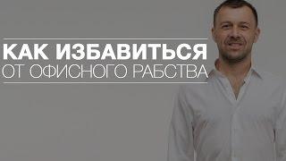 Как выйти из Зоны Комфорта? Бегущий Банкир. 12 ноября. Киев.