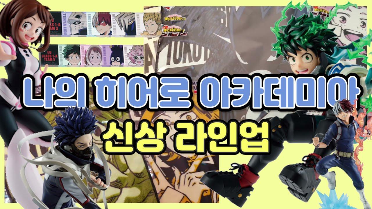 [신상 라인업] 히로아카 제일복권 _ GO AND GO