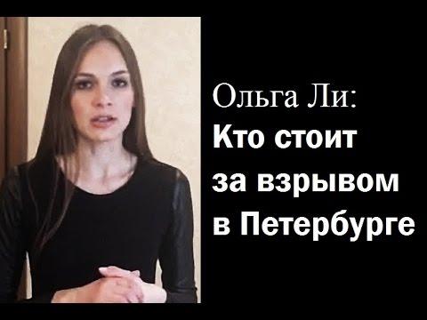 Кто стоит за взрывом в метро Петербурга.