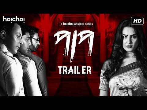 Paap (পাপ)   Official Trailer   Puja Banerjee   Shaheb Bhattacharjee   This Durga Puja   hoichoi