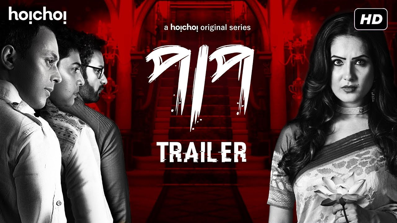Paap (2019) Bangla Complete Season 1 720P HDRip 1GB Download