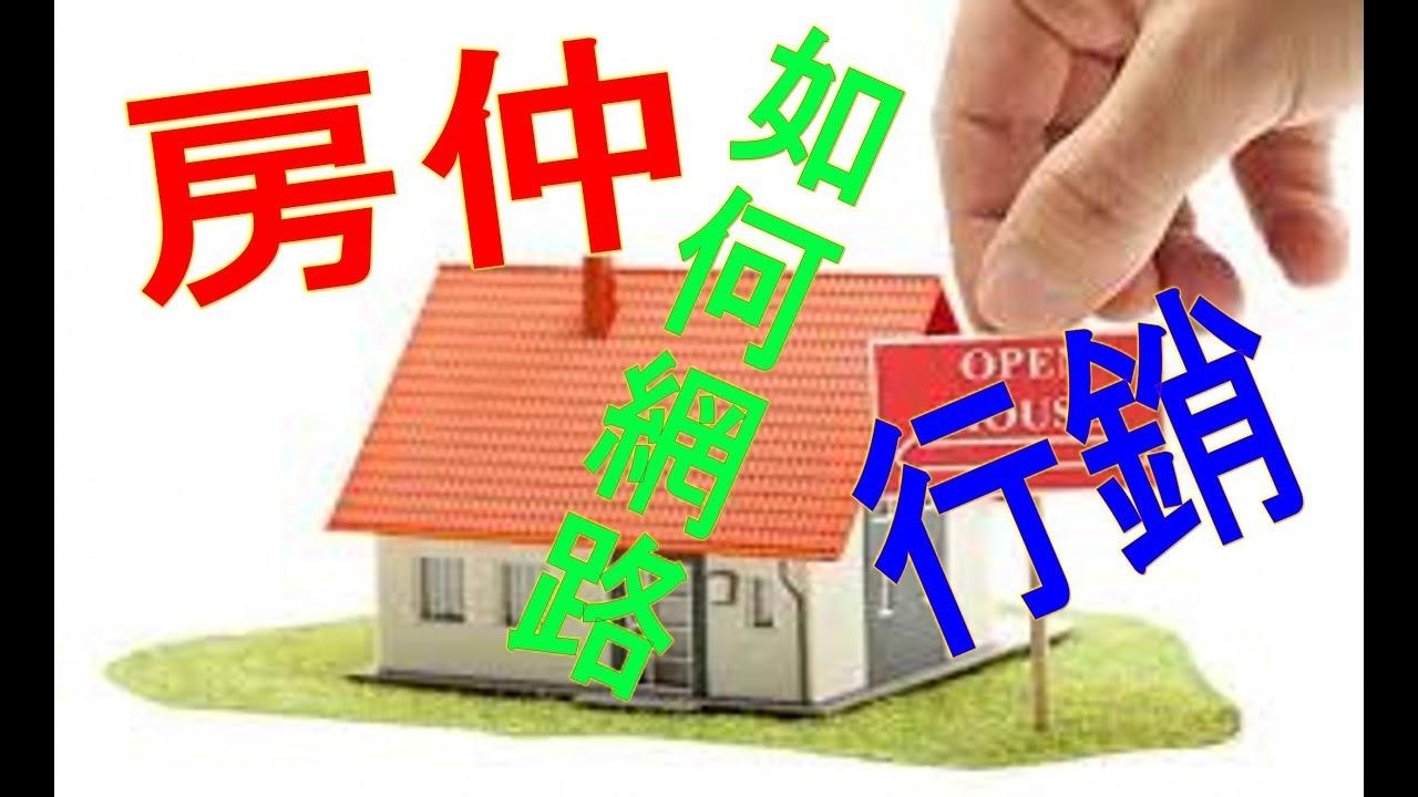 #房仲賣房子 #如何用網路行銷 #賣房子如何用網路開發? ️?? LINE: { @mfh0745c } 微信:kenpower180 - YouTube