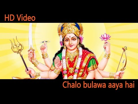 Chalo Bulawa Aaya Hai | Navratiri Special Song | Devotional Video Song