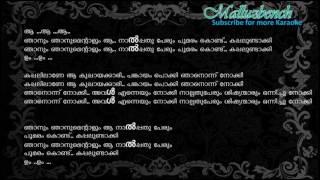 Njanum njanumntalum Karaoke with Lyrics - Poomaram malayalam movie