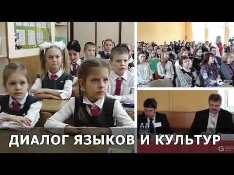 Диалог языков и культур в XXI веке. Гимназия № 2 г.Витебска