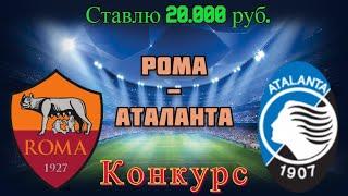 Рома Аталанта Италия Серия А Прогноз на Футбол 22 04 2021