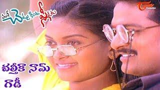 చల్తీకా నాం గాడీ..   Chettu Kinda Pleader Songs    Rajendra Prasad    Kinnera   Old Telugu Songs