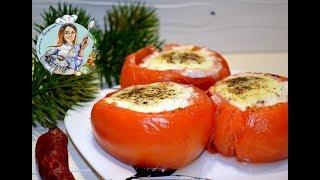 """Завтрак """"Яйцо в помидоре"""" ! Завтрак из духовки! Рецепт простой, оригинальный и вкусный!"""