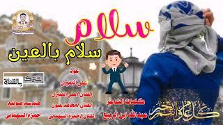 شيلة العيد بحله جديده سلام سلام بالعين أداء مجاهد عيون  وحمزه السهماني وعلي النميري