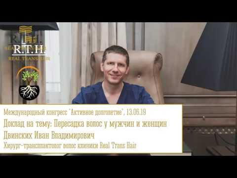 Двинских Иван Владимирович. Доклад по пересадке волос на конгрессе Health Age 2019