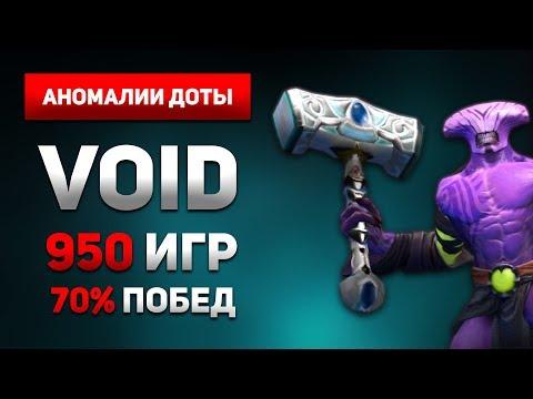 видео: Воид 950 Игр 70% Побед - Аномалии доты