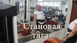 Тренировки с Андреем Бутко. Становая тяга