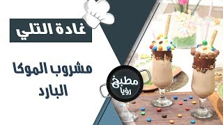 مشروب الموكا البارد - غادة التلي