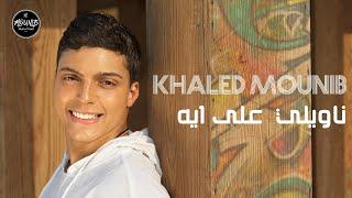 Khaled Mounib - Naweely Ala Eih | خالد منيب - ناويلي علي ايه