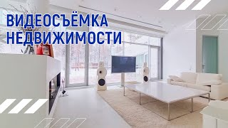Видеосъёмка недвижимости http://interiorinframe.ru/ Интерьерная съёмка, съёмка недвижимости(Видеосъёмка недвижимости http://interiorinframe.ru/ Интерьерная съёмка, съёмка недвижимости., 2015-03-15T20:53:15.000Z)