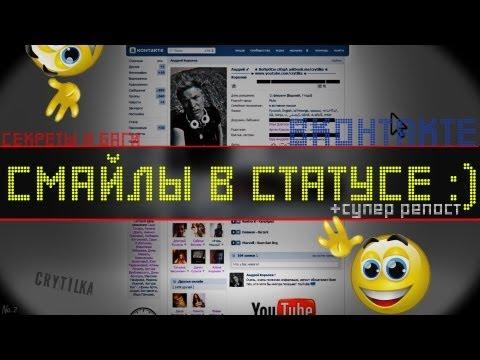 СМАЙЛИКИ В СТАТУСЕ! СЕКРЕТЫ И БАГИ ВКонтакте!