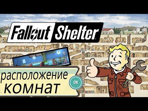 Fallout Shelter - Гайд по начальному расположению комнат на Android