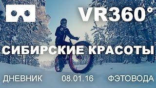 Фэтбайк дни (fatbike days) VR 360 08.01.16: Сибирские красоты