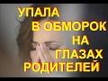 Ольга Бузова потеряла сознание на глазах своих родителей BIG LOVE SHOW 2017